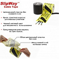 Клейкая лента Le Mark Slipway Cable Protection Tape Yellow